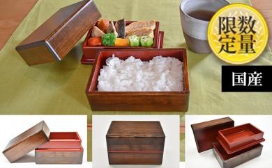 [№5805-2185]木製弁当箱2段 伝統技術の美しさ☆漆塗