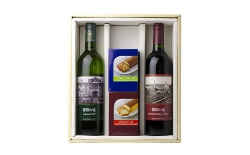 葡萄の城セパージュワイン赤白とフルーツケーキ・ワインケーキのセット【1035535】