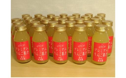 [E30-008]【数量限定】秋香園プレミアムりんごジュース30本セット