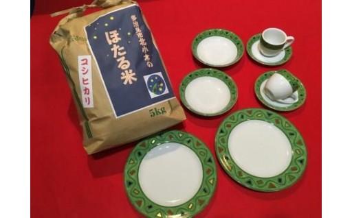 【美濃焼】コーヒータイム用食器セットと北小木町の「ほたる米」