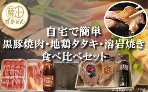C-002 薩摩どん 自宅で簡単 黒豚焼肉・地鶏タタキ・溶岩焼き食べ比べセット