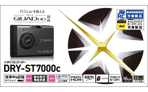 ドライブレコーダーDRY-ST7000c