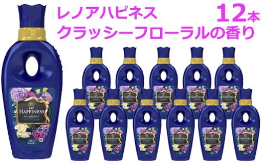 【33050】柔軟剤レノアハピネスクラッシーフローラルの香り12本セット