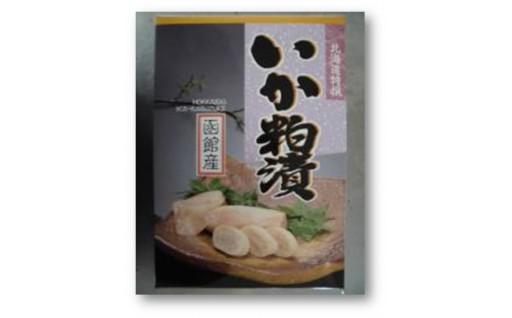 いか粕漬5尾入(函館産)[3041665]
