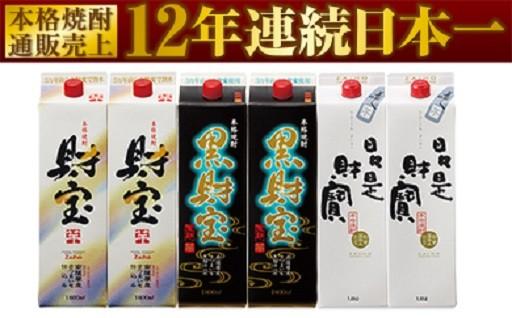 【B43021】売上日本一!温泉水仕込みの芋焼酎3種6本<紙パック>