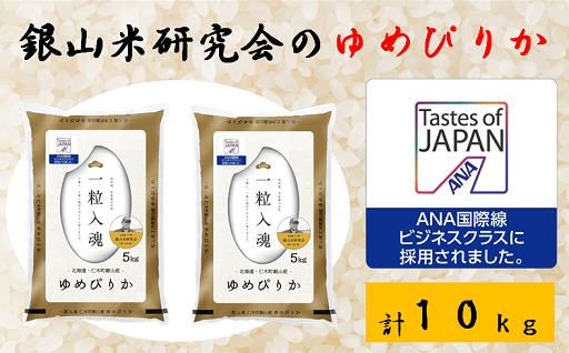 銀山米研究会のゆめぴりか(10kg)