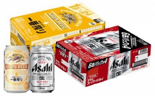 B-052 ★基山と深い縁★キリン一番搾り&アサヒスーパードライ350ml缶【各1ケース48本】