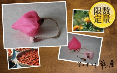 [№5805-2133]紅花染めの小物入れ 花衣