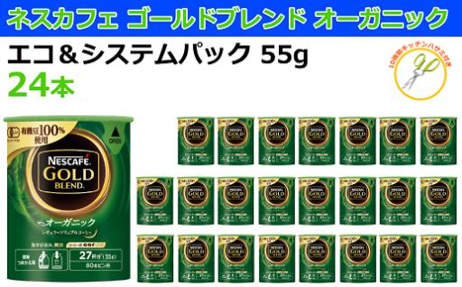【68027】バリスタ用ゴールドブレンドオーガニックエコ&システム24本