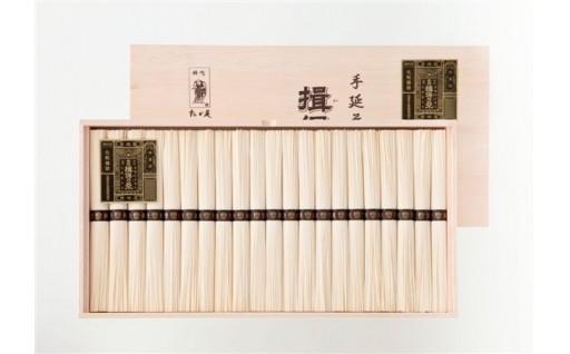 揖保乃糸 21束(黒帯)BK-30