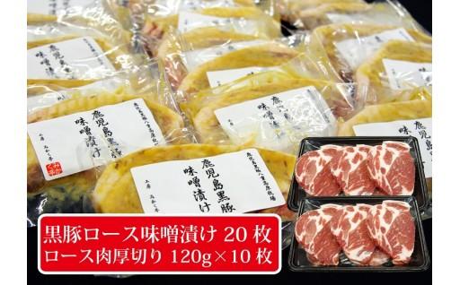 F-001 人気の味噌漬けとロースの肉厚切りのセット