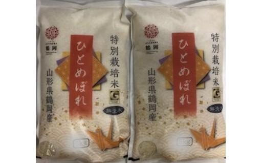 A30-019 特別栽培米 ひとめぼれ無洗米(7kg)
