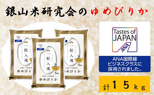 銀山米研究会のゆめぴりか(15kg)