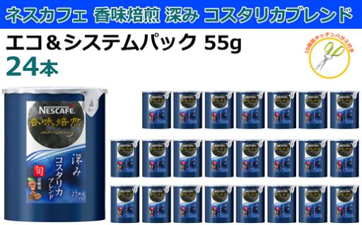 【68030】バリスタ用ネスカフェ香味焙煎深みコスタリカブレンド24本
