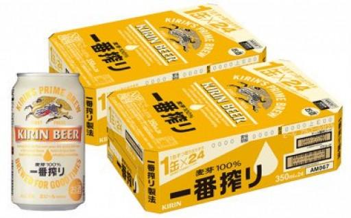 B-049 ★基山麦も使用★キリン一番搾り350ml缶【2ケース48本】