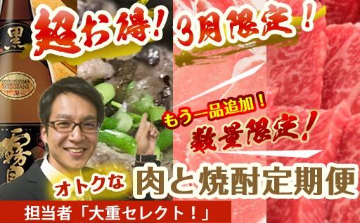 T30-MY11_担当者「大重セレクト!」オトクな肉と焼酎定期便