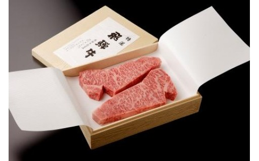 花ざくろ特選飛騨牛サーロインステーキ肉 600g