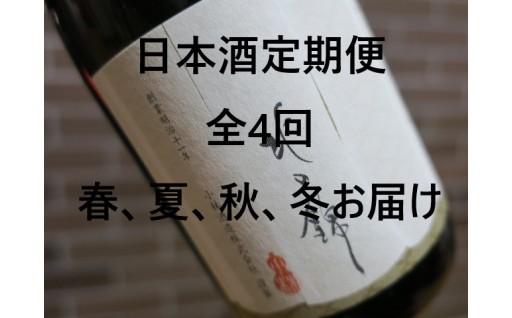 「北の錦」こだわりの極上酒 季節のお届けセット4回