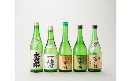 C10 東近江市の地酒 5本セット[髙島屋選定品]