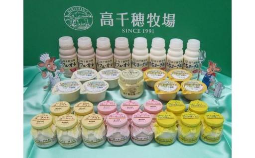 MJ-1612_高千穂牧場乳製品セット