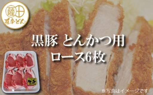 A-032 薩摩どん 六白 黒豚 とんかつ用ロース6枚 (約6人前)