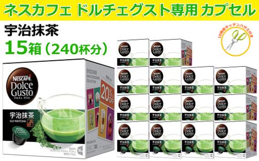 【68026】ネスレネスカフェドルチェグスト宇治抹茶240杯分おまけ付