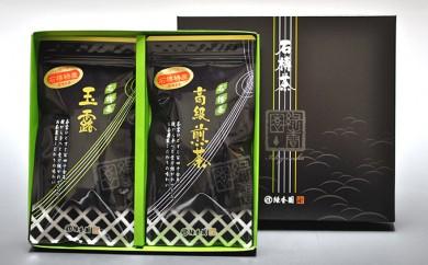 [№5829-0177]【石榑茶】二重棚の特上玉露と高級煎茶