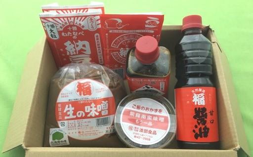 おとふけ「渡部食品」こだわり納豆Bセット【A41】