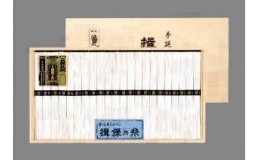 揖保乃糸 85束(黒帯)BK-100