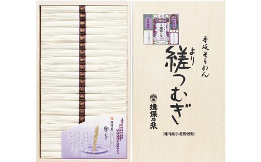 揖保乃糸 縒りつむぎ 21束(ひね・熟成麺・金帯)YR-30