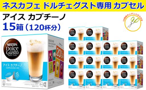 【68022】ネスカフェドルチェグストアイスカプチーノ120杯分おまけ付