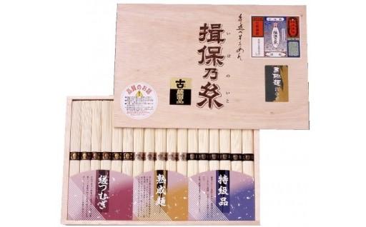 揖保の糸 三趣麺詰合せHYT-30B