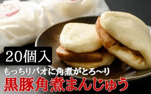 B-009 鹿児島産黒豚角煮まんじゅう20個
