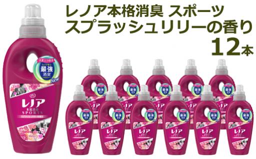 【33047】柔軟剤レノア本格消臭スポーツスプラッシュリリーの香り12本