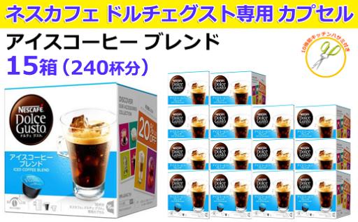 【60054】ネスカフェドルチェグストアイスコーヒーブレンド240杯分