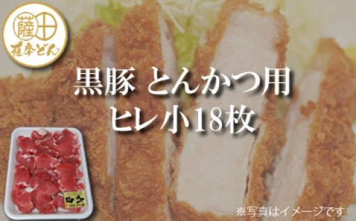 A-030 薩摩どん 六白 黒豚 とんかつ用ヒレ小18枚 (約6人前)