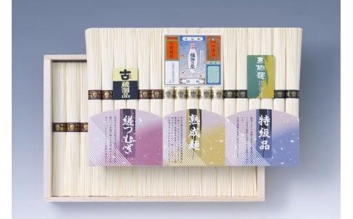 揖保の糸 三趣麺詰合せHYT-50B