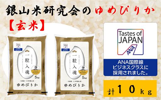 【玄米】銀山米研究会のゆめぴりか(10kg)