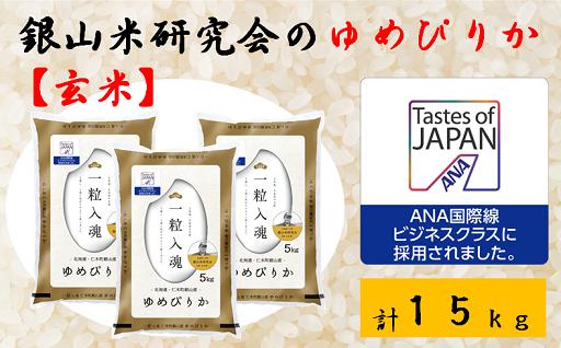 【玄米】銀山米研究会のゆめぴりか(15kg)