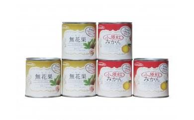 香川県産 フルーツ缶詰 各3缶セット