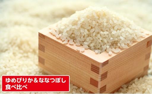 [№5525-0243]伊達市上長和産ゆめぴりか&ななつぼし食べ比べセット(計6kg)