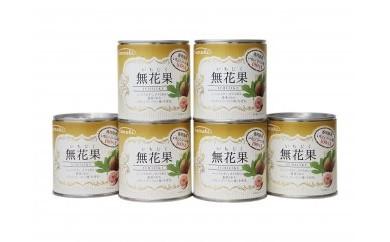 【6缶セット】香川県産 無花果缶詰ギフト