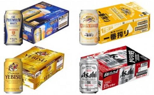 D-027 トップ4銘柄ビール飲み比べ350ml缶【各1ケース96本】
