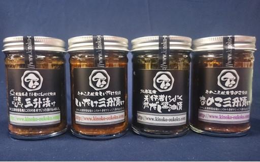 [№5525-0169]北海道伊達【きのこ王国】特製きのこ惣菜セットB