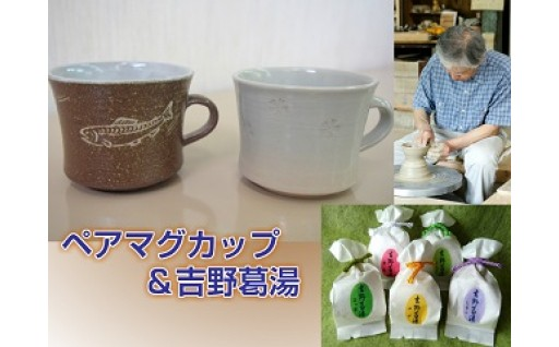 【3905-B18】ペアマグカップ(桜流水文&桜鮎文)吉野葛湯付《(一社)吉野ビジターズビューロー》