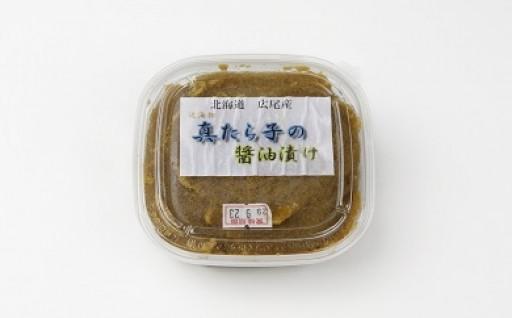 海産問屋カネニの真たら子の醤油漬け(30D-Ⅰ5)