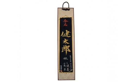 No.592 横ぶり刺繍で作る祝い額 (短冊型)【20pt】