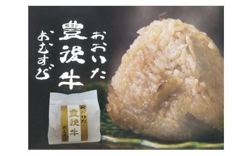 No.573 レンジで簡単美味シリーズ!! おおいた豊後牛おむすび【10pt】