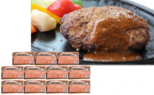 [№5525-0237]伊達産黄金豚使用【トンバーグ】180g×11個セット