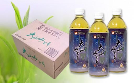 23.お茶「大山みどり」ペットボトルセット